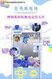 广州谷微动漫 稳定性能 激光定位天车 礼品娃娃机