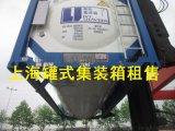 上海出售罐式集裝箱,液體罐,出口TANK箱
