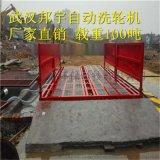 襄樊工地全自动洗轮机gb--100