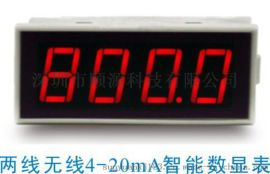 深圳传感器、变送器工作运行状态显示仪表