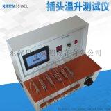 电线电缆插头温升负载试验仪东莞厂家供应