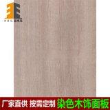 天然免漆饰面板,染色木皮铁刀,护墙板,密度板