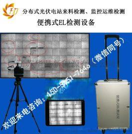 拆卸组件检测光伏电池板隐裂EL测试设备