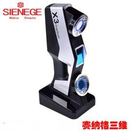 便携式扫描仪 freescan X3 光学扫描仪