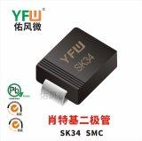 SK34 SMC贴片肖特基二极管印字SK34 佑风微品牌