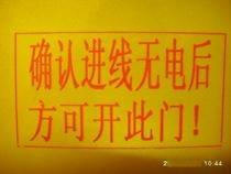 PET黄颜色反光膜,警示标志不干胶标签,北京反光膜厂家定做