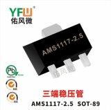 AMS1117-2.5 SOT-89三端稳压管印字AMS1117-2.5电压2.5V
