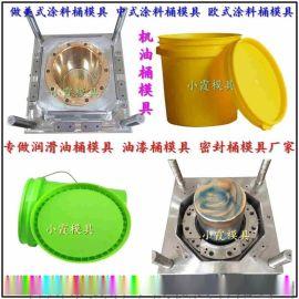 乳胶漆桶模具机油桶模具
