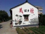 美丽乡村墙绘MLSCQH-2 外墙写字画画