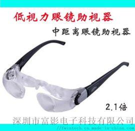 低视力眼镜助视器中距离眼镜助视器电视眼镜