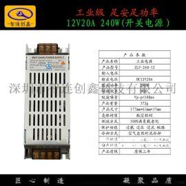 12V20A长条形小体机250W灯条灯带电源超薄