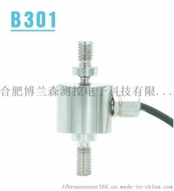 不鏽鋼微型拉壓力感測器B301拉力感測器