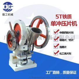 【广州德工】YP-5T单冲压片机 糖果压片机