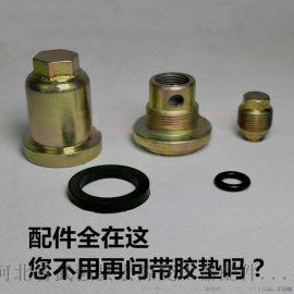 变压器配件放油阀(Φ29、Φ39)