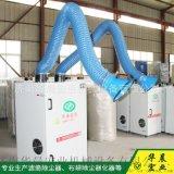 濟南華晨供應HCHY系列自動焊接煙塵除塵器反吹式焊煙淨化器 可移動雙臂