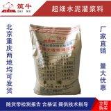 北京超細水泥灌漿料廠家 裂縫灌漿專用超細灌漿料