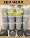 广东不分层技术★铝基焊膏★厂家_ 铝基钎料钎剂厂家