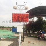 西安厂家直销在线扬尘监测系统
