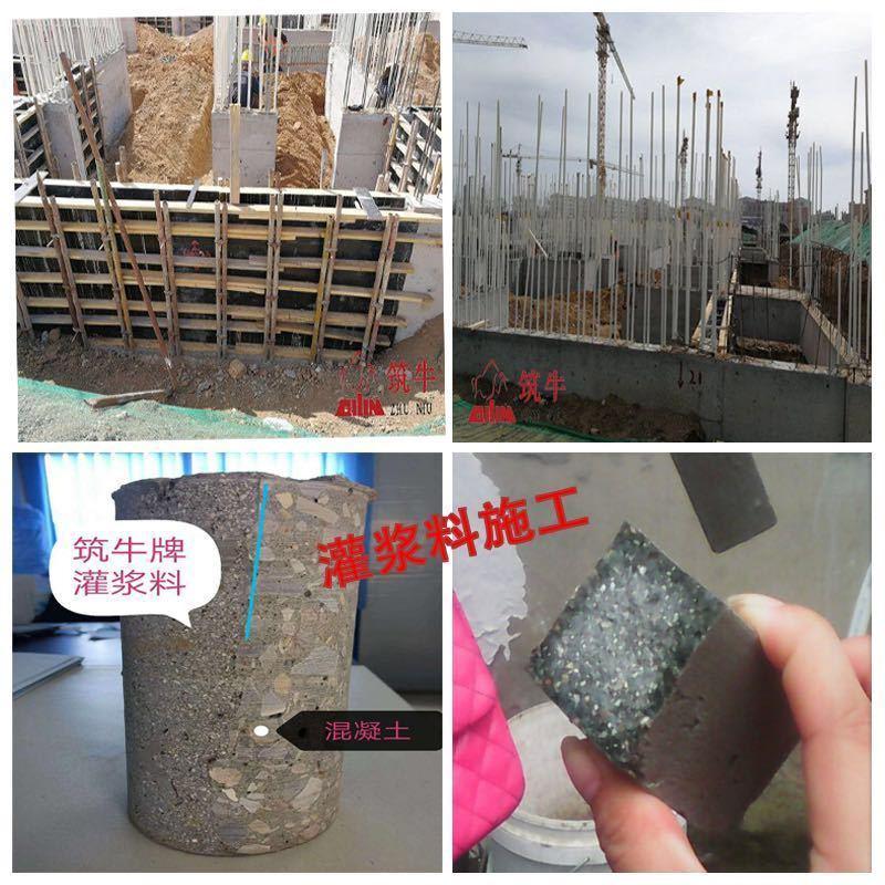 築牛牌CGM高強無收縮灌漿料C60設備灌漿料