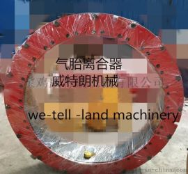 绞车 LT500/200T气胎离合器总成