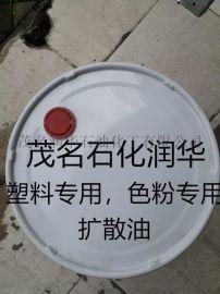 塑胶专用扩散油