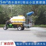 河南百易BY-X15小型三輪霧炮灑水車報價