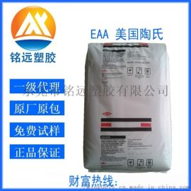 EAA树脂 食品级环保水性EAA EAA乳液