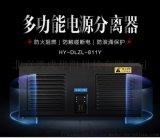多功能電源集中盒銀行線路整理電源分理器