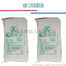 厂家直销超细滑石粉 食用滑石粉 药用滑石粉