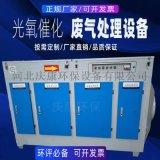 光氧净化器厂家定制 废气处理设备等离子光氧一体机