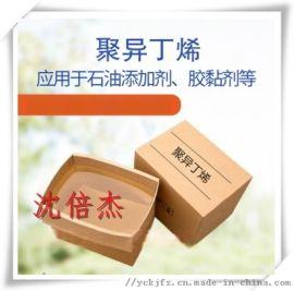 聚异丁烯 石油添加剂 胶黏剂
