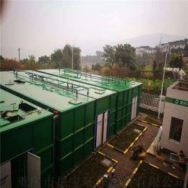 重庆一体化污水处理设备厂家  星宝环保
