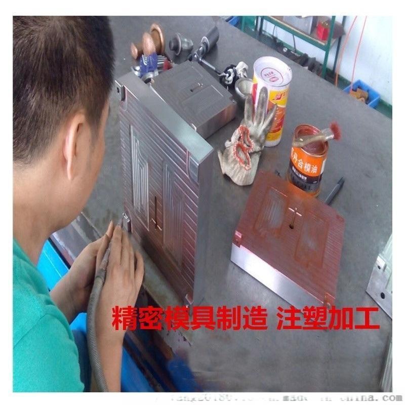塑胶模具厂家塑料配件开模注塑加工 遥控器外壳