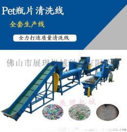 新品供应pet清洗回收造粒生产线 全自动清洗线
