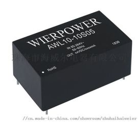 海威尔 AWL10-10S03 ACDC隔离电源
