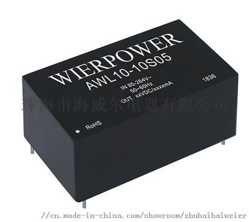海威爾 AWL10-10S03 ACDC隔離電源