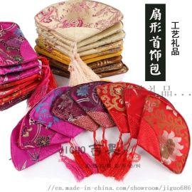 扇形拉链收纳袋扇形小布包锦袋零钱包锦囊袋首饰袋