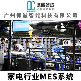 广州德诚智能科技-家电行业MES系统-MES软件