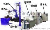 3千瓦多功能激光柔性加工系统