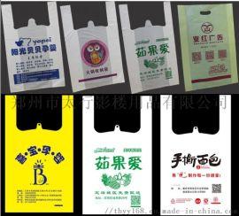 黑龙江背心袋 超市超市购物袋 外卖打包袋 定制印刷
