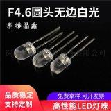 科维供应F4.6圆头无边白光插件发光二极管