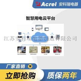 AcrelCloud6000剩余电流监测消防云平台