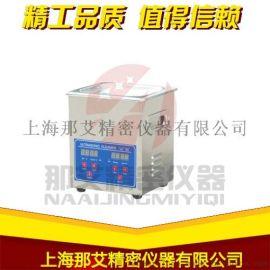 实验室超声波清洗机,NAI超声波清洗机