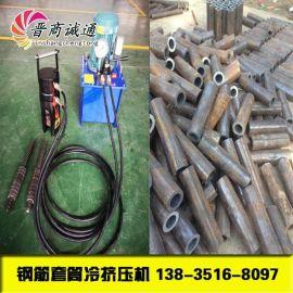 黑龙江32型钢筋冷挤压机冷加压机套筒效率高