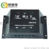 世銘傳太陽能防水市電互補充電型12V24V10A控制器 太陽能路燈控制器