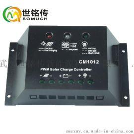 世铭传太阳能防水市电互补充电型12V24V10A控制器 太阳能路灯控制器