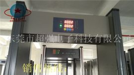 东莞工厂批发单区位金属探测安检门、娱乐场所、酒吧、KTV安检门