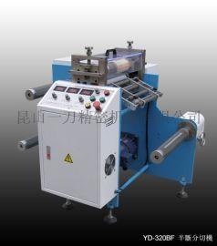 优质供应半断分切机 分条机 可自动排废 适合泡棉,双面胶等材料