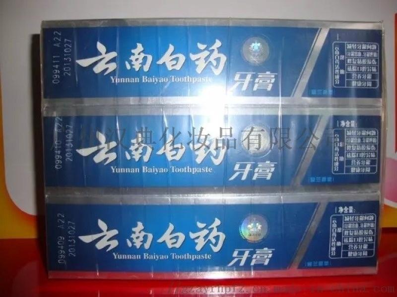 雲南白藥牙膏 雲南白藥牙膏低價廠家直銷 牙膏低價