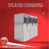 高压环网柜/XGN15-12/高压充气柜/开闭所